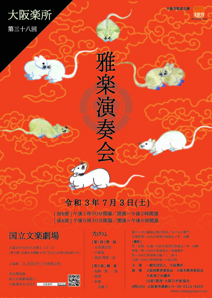 大阪楽所 第三十八回 雅楽演奏会のお知らせポスター表面