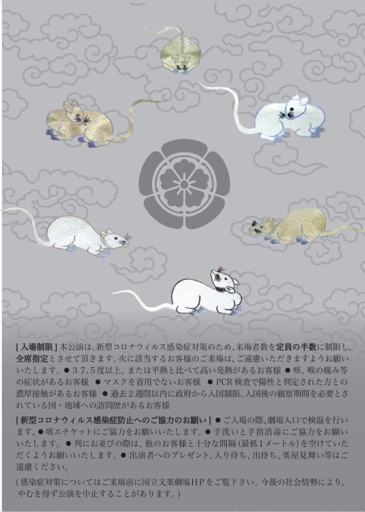 大阪楽所 第三十八回 雅楽演奏会のお知らせポスター裏面